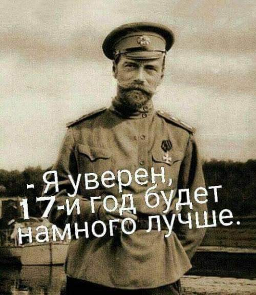 nikolai1917